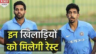 Srilanka-Bangladesh के खिलाफ T-20 Tri Series में Bhuvi-Bumrah को मिल सकता है आराम