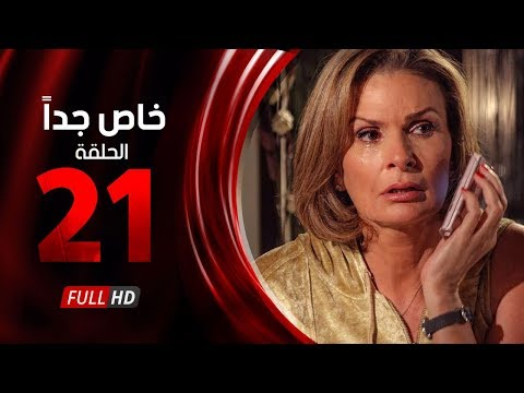 مسلسل خاص جدا حلقة 21 HD كاملة