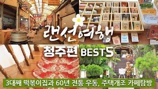 청주 랜선여행 BEST5 (feat.맛집탐방)   청주…