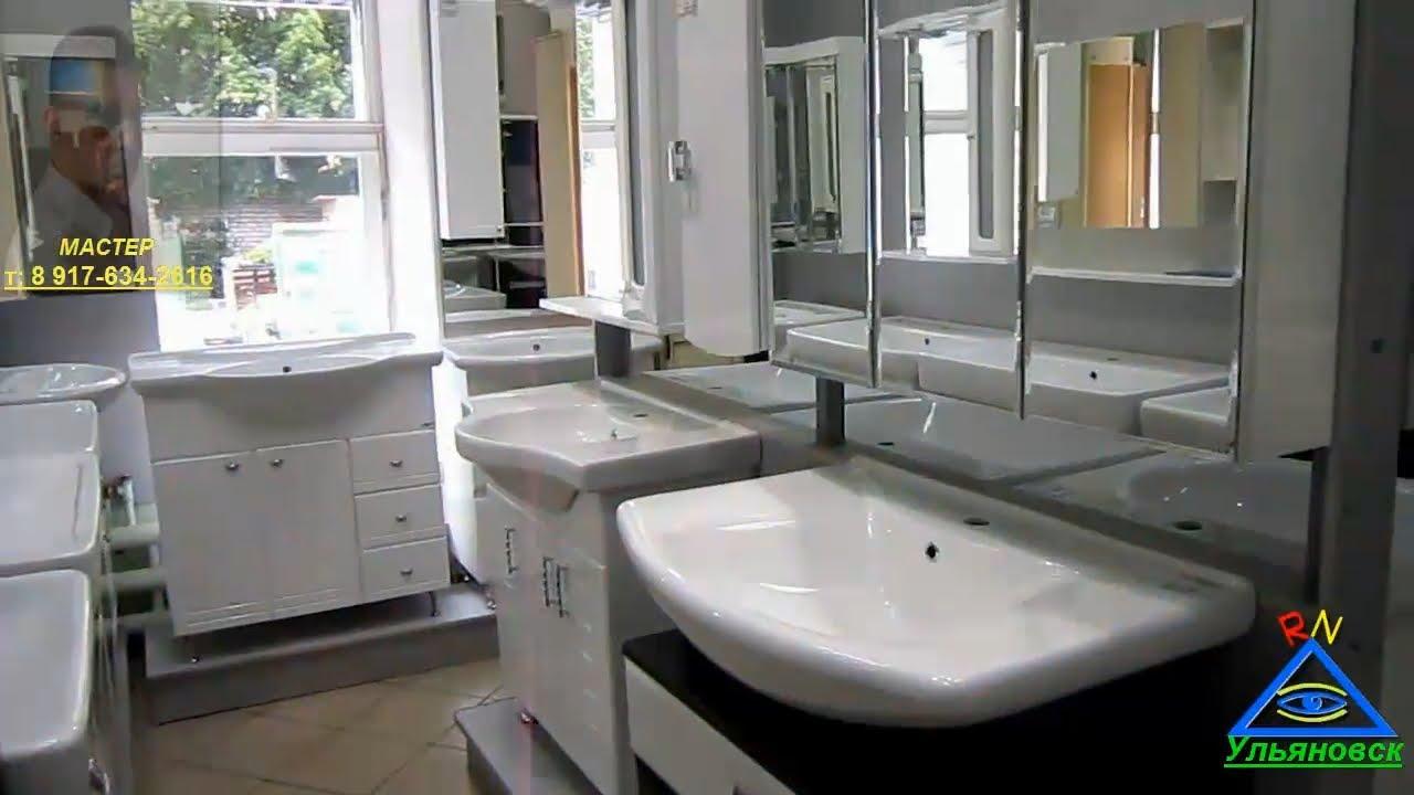 как выбрать мебель для ванной комнаты Youtube