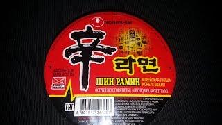 ОБЗОР ШИН РАМИН, РАМЕН NONGSHIM (Shin Ramyun Noodle Soup (Nongshim)(, 2014-09-07T05:33:56.000Z)
