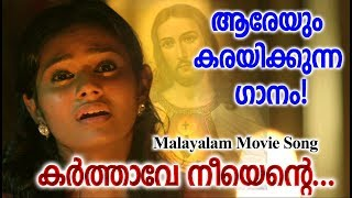Karthave Neeyente # Christian Devotional Songs Malayalam 2019 # Malayalam Movie Video Song
