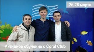25 25 марта Активное обучение с Coral Club