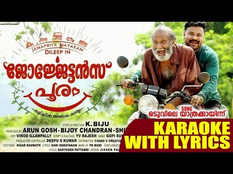 Oduvile Yathrakkayinn Karaoke With Lyrics   Georgettans Pooram   Dileep   Rajisha Vijayan