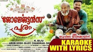 Oduvile Yathrakkayinn Karaoke With Lyrics | Georgettans Pooram | Dileep | Rajisha Vijayan