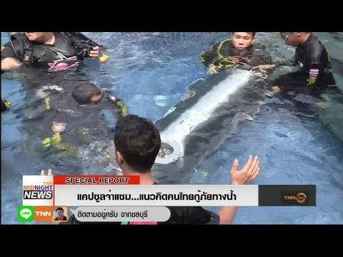 แคปซูลจ่าแซม แนวคิดคนไทย กู้ภัยทางน้ำ