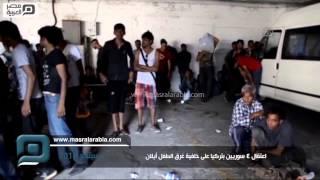 مصر العربية | اعتقال 4 سوريين بتركيا على خلفية غرق الطفل أيلان