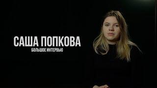 САША ПОПКОВА - МОЯ ИСТОРИЯ / Большое интервью