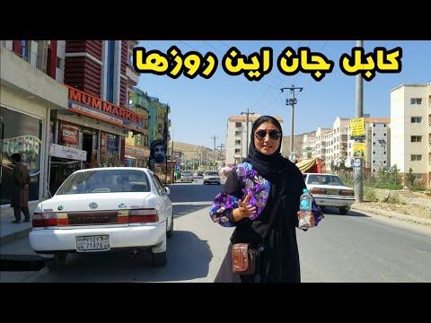 حال هوای شهر کابل این روزها چگونه است - شارگشت با رویا قسمت 142  Shargasht in Kabul City EP 142