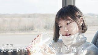 【中字】想對不能入眠的你們說的話(쉽게 잠들지 못하는 그대들을 위해) - 李秀賢 (AKMU Suhyun) 未公開自作曲