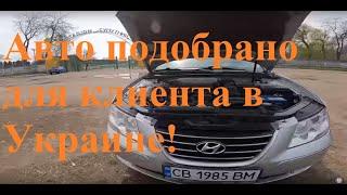 Как купить хорошие авто в Украине? Заказать проверку авто перед покупкой?