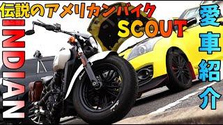 【バイク】伝説のアメリカンバイクブランド『インディアン』について語りたい…!【INDIAN MOTOCYCLE】