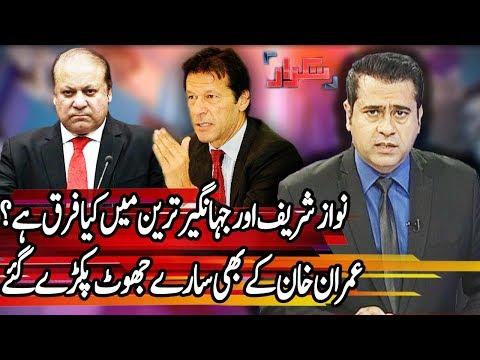 Takrar With Imran Khan - 31 January 2018 | Express News