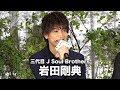 岩田剛典、寝起きの顔にカメムシ3匹!?映画『Vision』完成報告会見