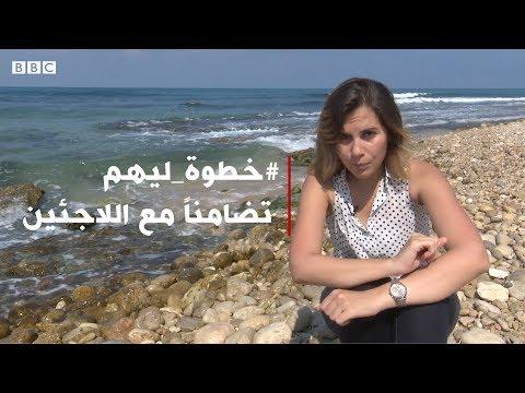 المشي #خطوةـليهم تضامناً مع #اللاجئين حول العالم | بي بي سي إكسترا  - 18:54-2019 / 9 / 18