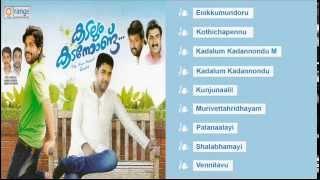 Kadalum Kadannondu | Romantic Album | Malayalam