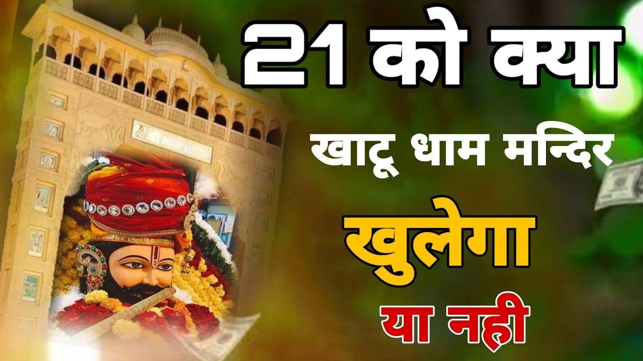 21 को क्या खाटू धाम मन्दिर खुलेगा या नही || Latest New Shyam Bhajan 2020 || SDN Shyam Bhajan