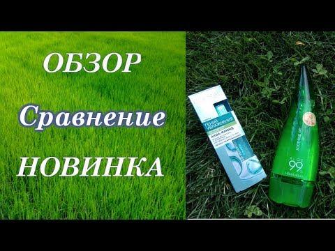 Обзор! Новинка!  Гений увлажнения L'Oreal Paris Aqua Fluid/Гель с алоэ Holika Hollika Aloe