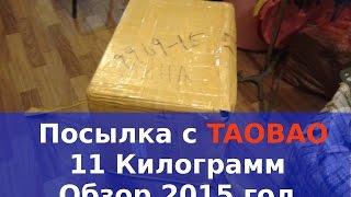 Посылка с ТаоБао,TaoBao 11 КГ обзор 15 01 2015(, 2015-01-25T12:14:44.000Z)