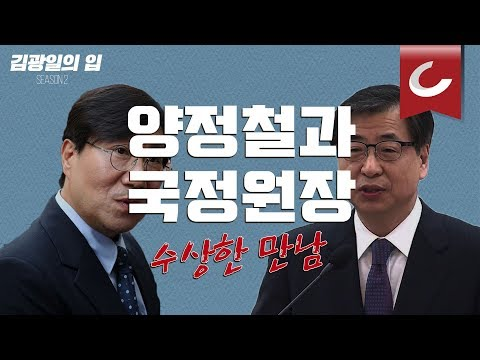 [김광일의 입] '문재인의 심복' 양정철과 국정원장의 비밀 만남(딱 걸림)