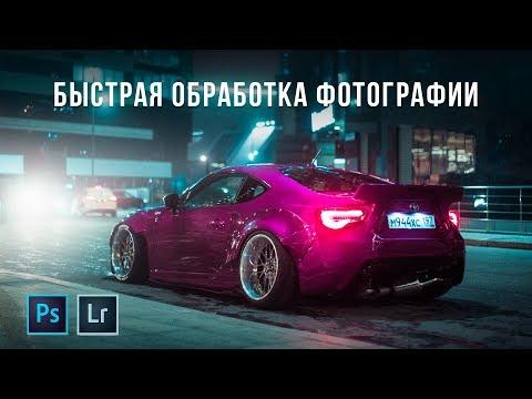 Быстрая обработка фотографии с Toyota GT86. Как сделано фото. Цветокоррекция в Lightroom.