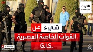 معلومات عن القوات الخاصة التي رافقت مدير مخابرات مصر إلى غزة