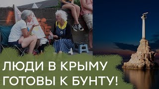 Ужасы оккупированного Севастополя. Люди в Крыму готовы к бунту - Гражданская оборона