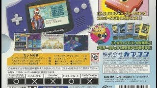 Rockman.exe 4.5 Real Operations - Gameplay and Chip Gate -