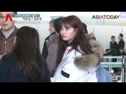 박보검♥김유정, 공항에 함께 나타난 '구르미