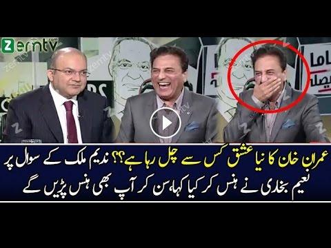 Imran Khan Ka Ishq Ab Kis Se Chal Raha Hai..??Watch Naeem Bukhari Funny Answer