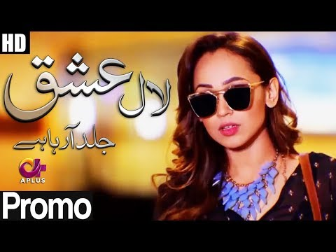 Laal Ishq - A sequel of Landa Bazar Coming soon on A-Plus TV