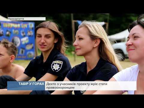 Для франківської молоді організували пізнавальний табір (відеосюжет)
