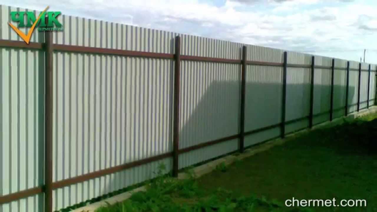 Сколько стоит металлический забор с установкой