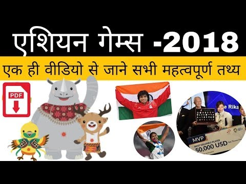 Asian Games 2018 In Hindi ||एक ही वीडियो में सबकुछ|| Complete Analysis !! All Important Question !!
