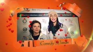 Comedy Woman желают любви всем клиентам Kartina.TV