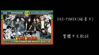 EXO-POWER(Chinese.ver.)認聲繁體中文歌詞