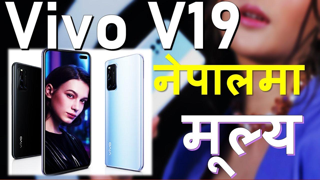 Vivo V19 Price in Nepal and Availability   नेपालीमा