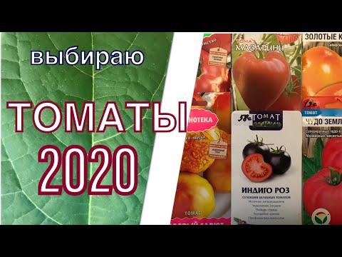 Томаты 2020г. Выбираю семена.Средний Урал. Часть 1.