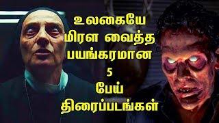 Top 5 Best Horror Movies Explained In Tamil