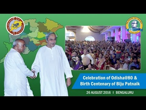 Biju Patnaik Birth Centenary Celebration@Bengaluru - Video Report