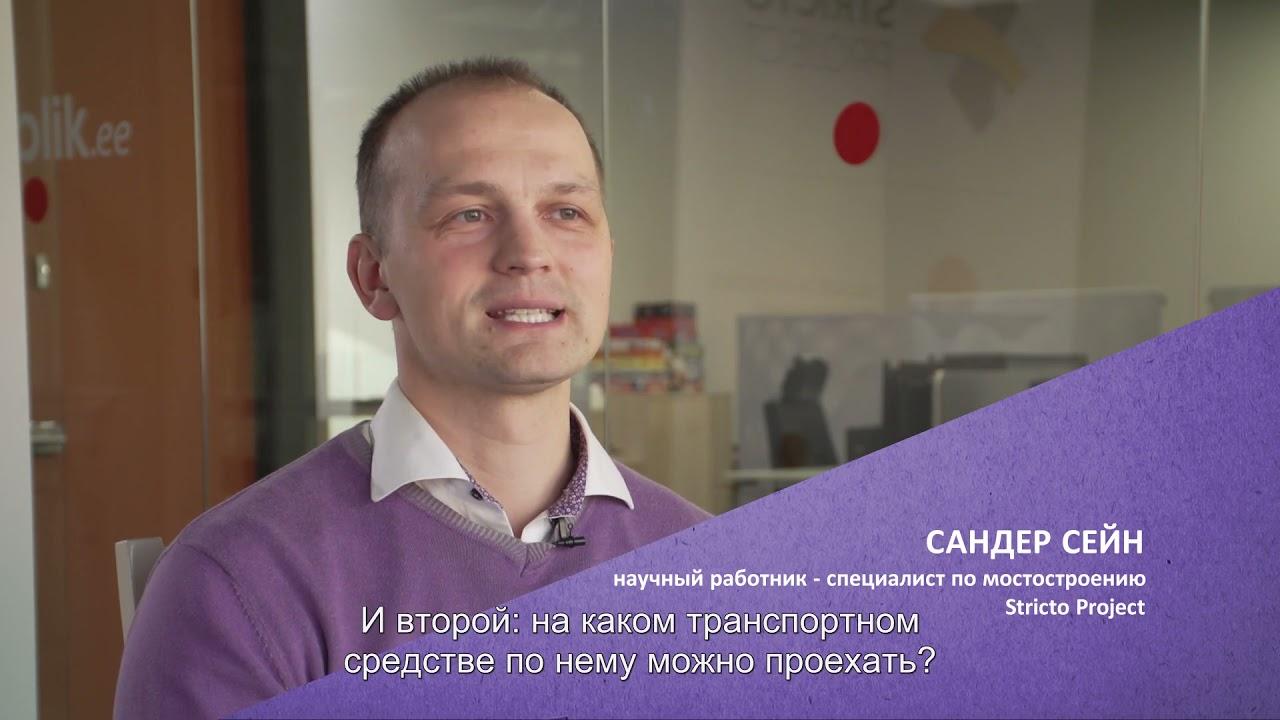 Наука находит решения. Mосты в эстонии.