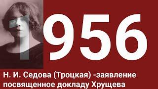 Наталья Седова (Троцкая) - заявление посвященное докладу Хрущева на ХХ съезде