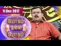 இன்றைய ராசி பலன்கள் (11/12/2017) - Astrologer Shelvi | Yogam Nalla Yogam [Epi-1198]