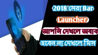 Best Android Bar Launcher App 2018| [Bangla Review ]