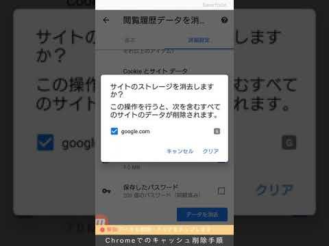Chrome 削除 android キャッシュ