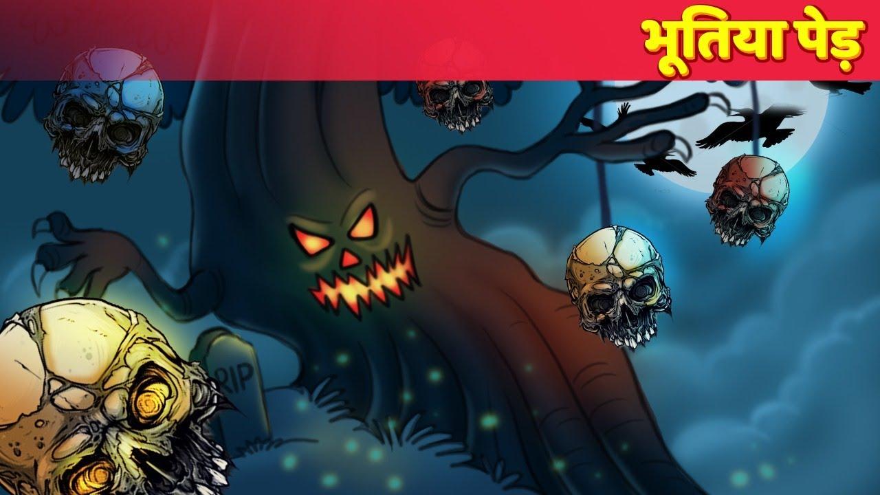 भूतिया पेड़ Moral Stories हिंदी कहानियां Horror Stories For Teens | Hindi Fairy Tales