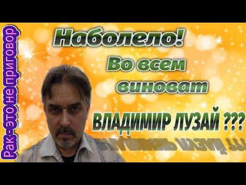 Наболело😬 Во всем виноват Владимир Лузай ❓❓❓❓