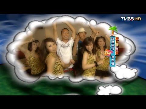 食尚玩家 浩角翔起【金門】夏日熱鬪篇 跳島接力賽(六) 20110815(完整版)