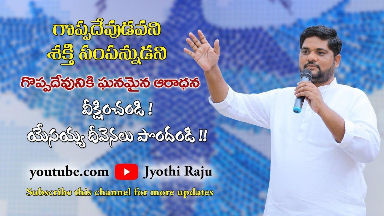 Goppa Devudavani Worship By Ps.M.Jyothi Raju | Telugu Christian Worship | 1080p