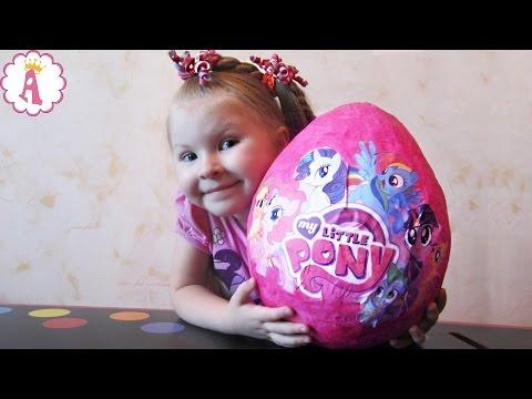 Большое яйцо Май Литл Пони розовый киндер сюрприз с игрушками Giant Surprise Egg My Little Pony MLP